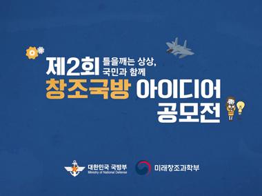 국방부-창조국방 행사영상