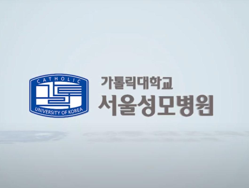 [서울성모병원] 닥터엔서 홍보영상