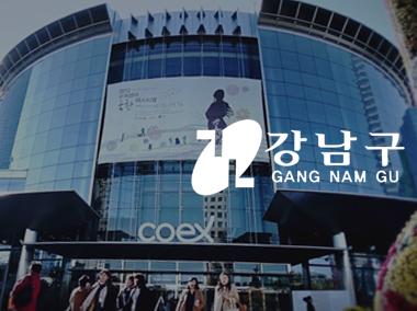 강남구 홍보영상