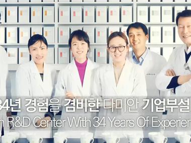 다미안 홍보 영상
