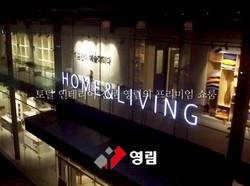 [영림] 인천갤러리 쇼룸 홍보영상
