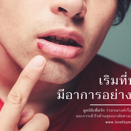 เริมที่ปาก มีอาการอย่างไร เกิดจากสาเหตุใด