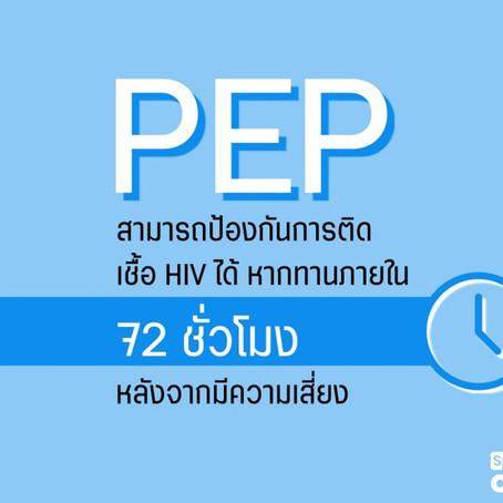 ยาเป๊ป (PEP) คืออะไร