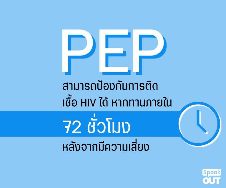 ยาเป๊ป PEP ยาต้านฉุกเฉิน ยาต้านเชื้อไวรัสเอชไอวี ผู้ติดเชื้อเอชไอวี ถุงแตก ถุงรั่ว ถุงขาด