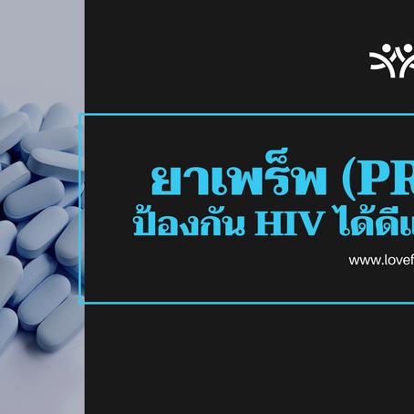 ยาเพร็พ (PrEP) ป้องกัน HIV ได้ดีแค่ไหน