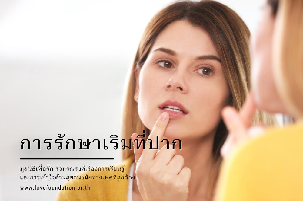 รักษาเริมที่ปาก โรคเริมที่ปาก สาเหตุเริมที่ปาก ยาทาเริมที่ปาก อาการเริมที่ปาก แผลเริมที่ปาก
