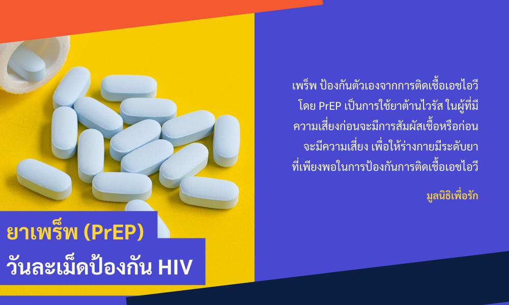 ยาเพร็พ เพร็พ เป็ป PrEP PEP ยาต้านไวรัสก่อนเสี่ยง ป้องกันเอชไอวี เอดส์ เอชไอวี