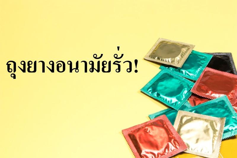 ถุงยางอนามัย ถุงแตก ถุงรั่ว ไม่ใส่ถุง เอดส์ เอชไอวี โรคติดต่อทางเพศ วิธีใส่ถุงยาง ยาเป๊ป PEP
