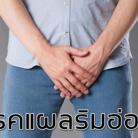 โรคแผลริมอ่อน เป็นอย่างไร