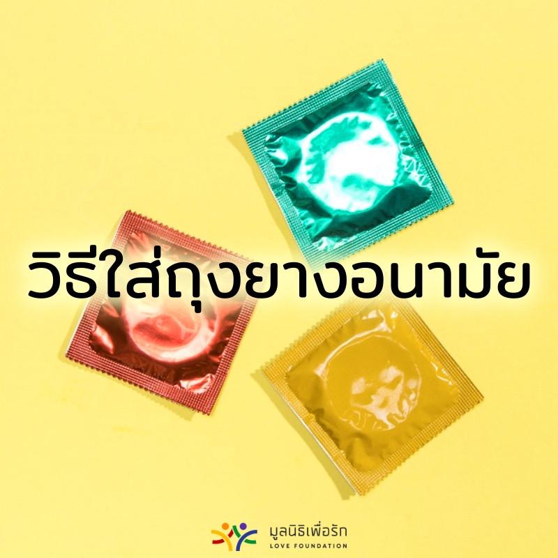 ถุงยางอนามัย โรคติดต่อทางเพศสัมพันธ์ เอชไอวี ถุงแตก ถุงรั่ว ยาเป๊ป ยาต้านฉุกเฉิน
