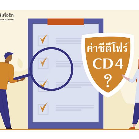 ค่า CD4 ของผู้ที่ติดเชื้อเอชไอวี