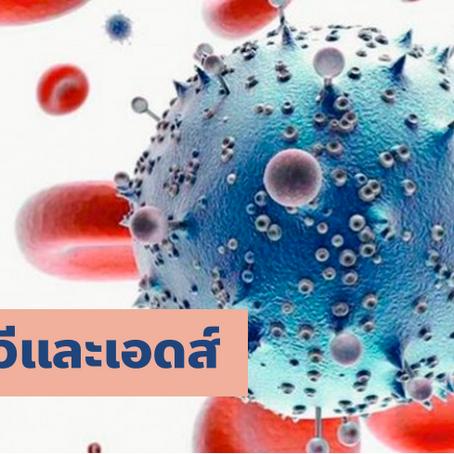 เอชไอวีและเอดส์ แตกต่างกันอย่างไร