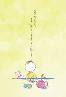 ひとさじのお砂糖 3人左利き 黄色黒線あり2.jpg