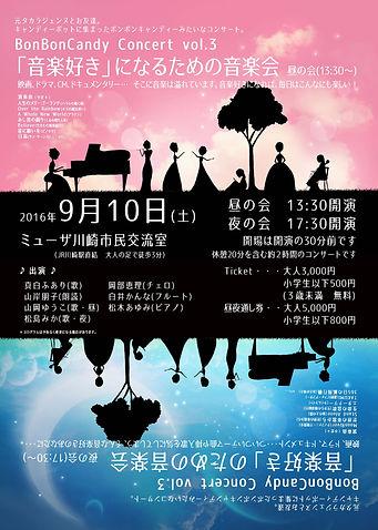 9月10日コンサート チラシピンクの空(本命)3のコピー.jpg