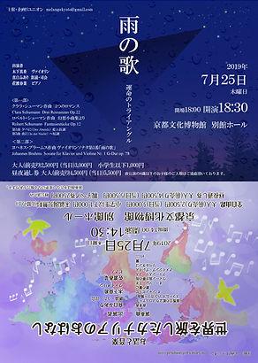2019.7.25.コンサート チラシ1.jpg