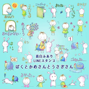 line stamp 宣伝用.jpg