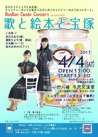 4月4日コンサートDM.jpg