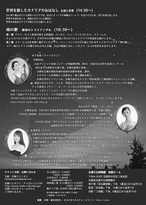 2019.7.25.コンサート チラシ1 裏 .jpg