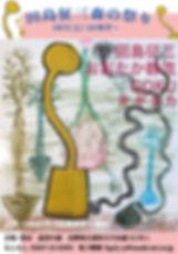 田島征三森の祭り表_ol-(2).jpg