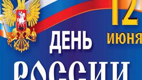 РОССИЯ – ЛЮБИМАЯ НАША СТРАНА! КО ДНЮ РОССИИ