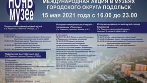 Афиша мероприятий Всероссийской акции «Ночь музеев-2021»