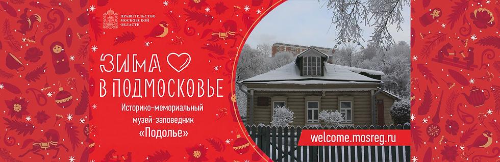 Зима Подольск.jpg