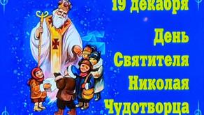 «Святые Николаи. Подвиг сквозь тысячелетие»
