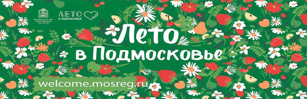 6x3_лето_баннер-общий_исходник(size).jpg