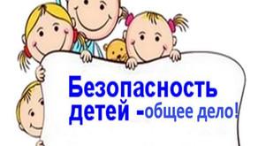 Безопасное детство
