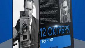90-лет со дня рождения Е. Е. Карелова. «Литературная основа фильмов Евгения Карелова»