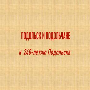 """К 240-летию Подольска. """"ПОДОЛЬСК И ПОДОЛЬЧАНЕ"""""""