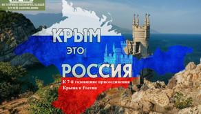 «Россия и Крым. Общая судьба»