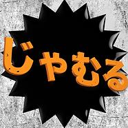 じゃむるロゴ.png