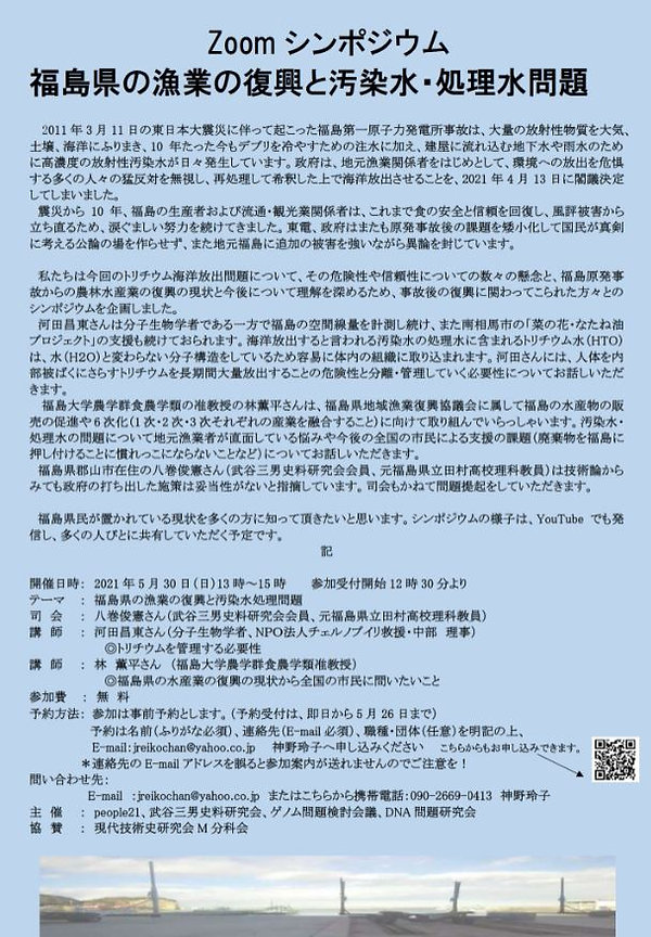 ふくしまの漁業の復興.JPG