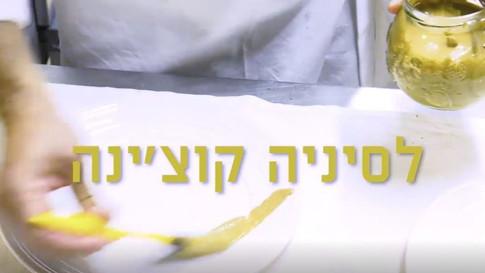 לסיניה קוצ'ינה - סרט תיעודי
