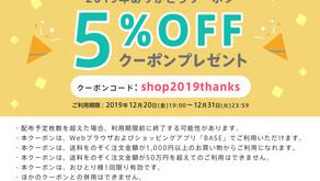 WEBショップ限定5%OFFキャンペーン!!!