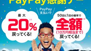 10月5日(土)paypay感謝キャンペーンです!!