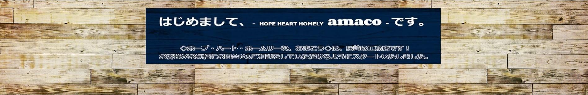 兵庫県尼崎市の工務店amaco/amaco工務店/thrice crafts 510/TC510/尼崎リノベーション