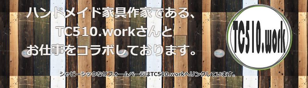 兵庫県尼崎市の工務店amaco/amaco工務店/thrice crafts 510/TC510