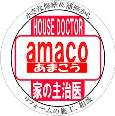 兵庫県尼崎市の工務店amaco/amaco工務店/尼崎のおすすめ工務店/TC510/尼崎リノベーション
