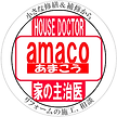 兵庫県尼崎市の工務店amaco/amaco工務店/thrice crafts 510/TC510/リフォーム/修繕補修