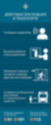 Deystviya_pri_pozhare_v_transporte.jpg