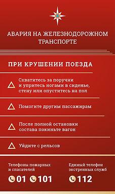 Avariya_na_zheleznodorozhnom_transporte.