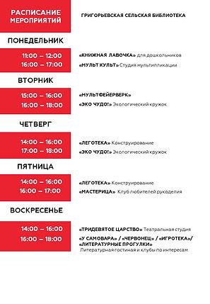 Расписание Григорьевская.jpg