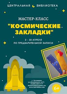 Космические закладки.png