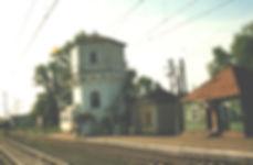 Старый вокзал.jpg