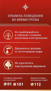 Pravila_povedeniya_vo_vremya_grozy.jpg