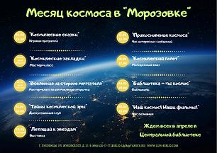 Афиша неделя в космосе.png