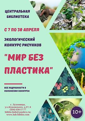 Экологический конкурс.png