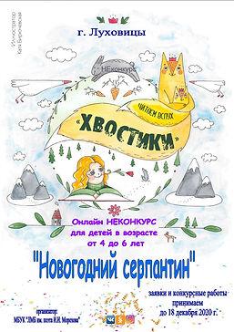 Афиша ХВОСТИКИ.jpg